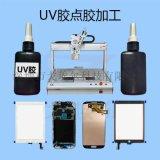 UV膠點膠加工廠家供應