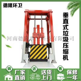 垂直式垃圾中转站,立式垃圾压缩机,生活垃圾转运站