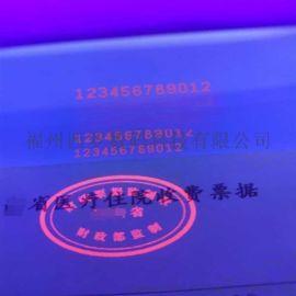 UV荧光墨水