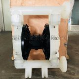 沁泉 QBK-40衬氟内置换气阀气动隔膜泵