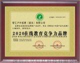 2020在线教育竞争力品牌荣誉证书
