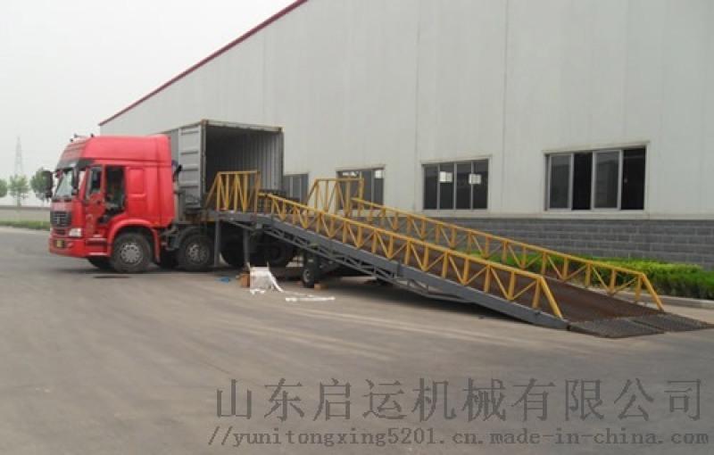 辽阳市货站货运机械大吨位登车桥移动登车桥定制