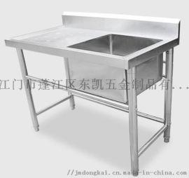 不锈钢水槽商用定制水槽厂家
