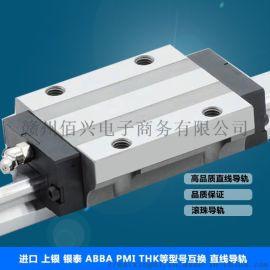 滑块导轨互换台湾滚珠滚柱滑轨高低组机械配件