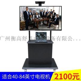 晶固(40-84寸)液晶电视带视频终端柜落地挂架