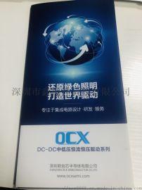 欧创芯OC6701,升压大功率恒流驱动芯片