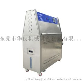 UV紫外线老化试验箱应该怎么选,东莞华良机械告诉你