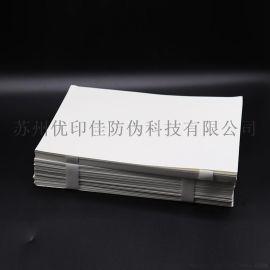 证书    纸张A4规格200克现货