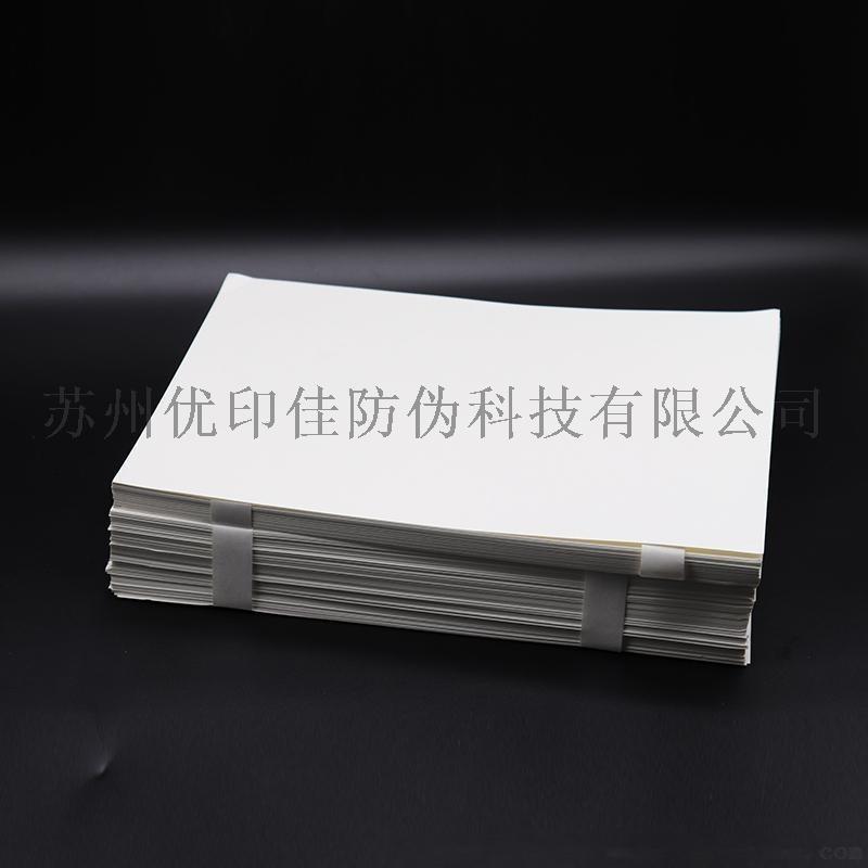证书专用证券纸张A4规格200克现货