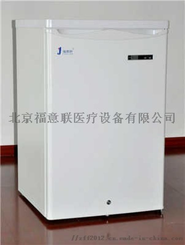 小容积零下20度冰箱