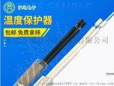 KSD9700熱保護器-泓達電子科技