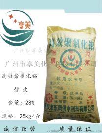 高效聚合氯化铝厂家 30%饮水级水处理剂广州享美
