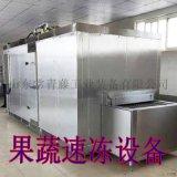海田鸡速冻设备 不锈钢隧道速冻流水线