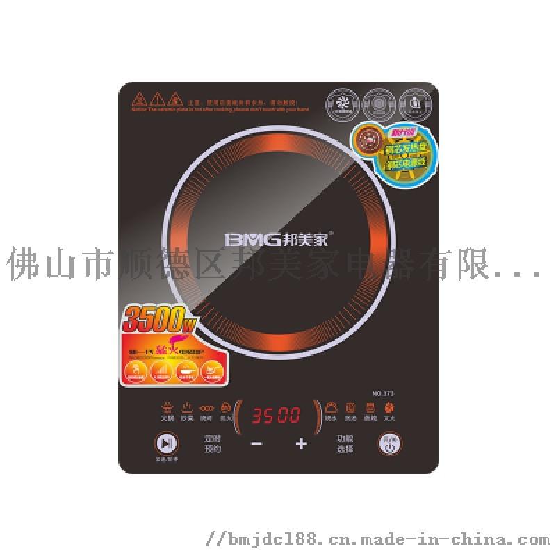 广东邦美家凹面电磁炉防水台式电炒炉家用炒菜电磁灶