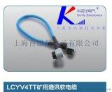 電液控制系統電磁先導閥連接器LCYV-4-c-1