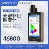 OHSP350L灰度測試光譜亮度測試 螢幕測試 顯示屏測 地物光譜儀
