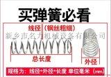定制弹簧高难度耐疲劳各种形状材质弹簧