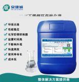 304N不锈钢环保钝化液