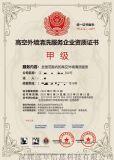 高空外墙清洗资质证书   (一级)咨询