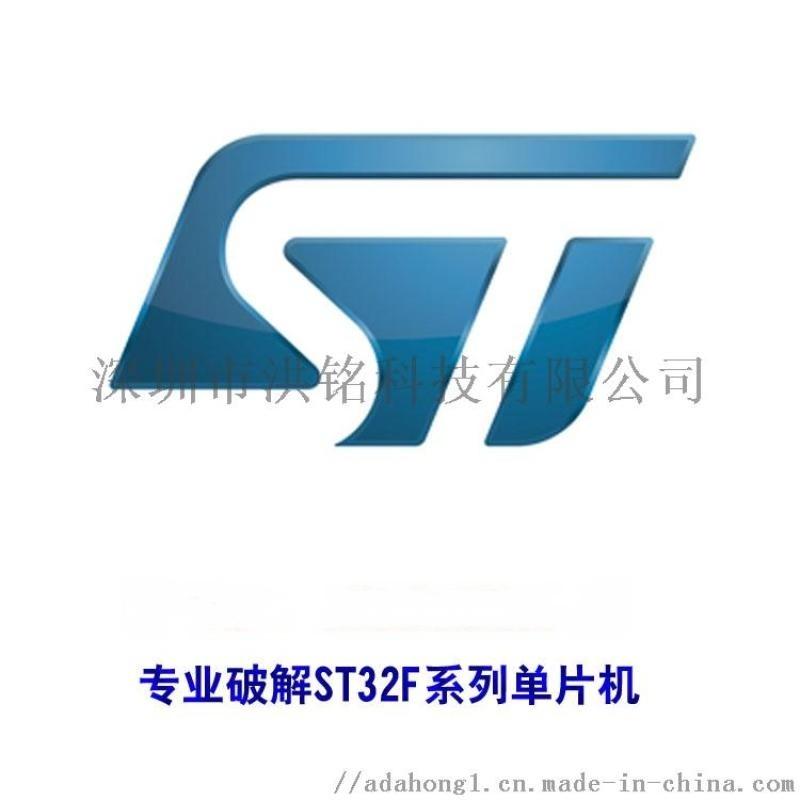 STR712FR2T6晶片解密,單片機解密