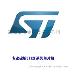 STR712FR2T6芯片解密,单片机解密