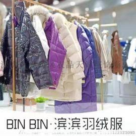 深圳品牌滨滨羽绒服女装折扣走份货源渠道就找广州明浩