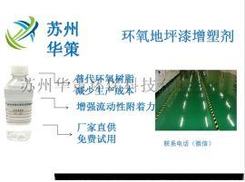 环氧地坪漆增塑剂 抗老化不冒油 替代环氧树脂降成本
