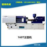德雄机械 卧式曲肘 薄壁高速注塑机 HXH160