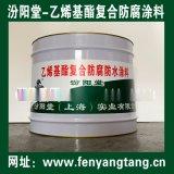 廠價乙烯基酯複合高滲透防腐防水塗料
