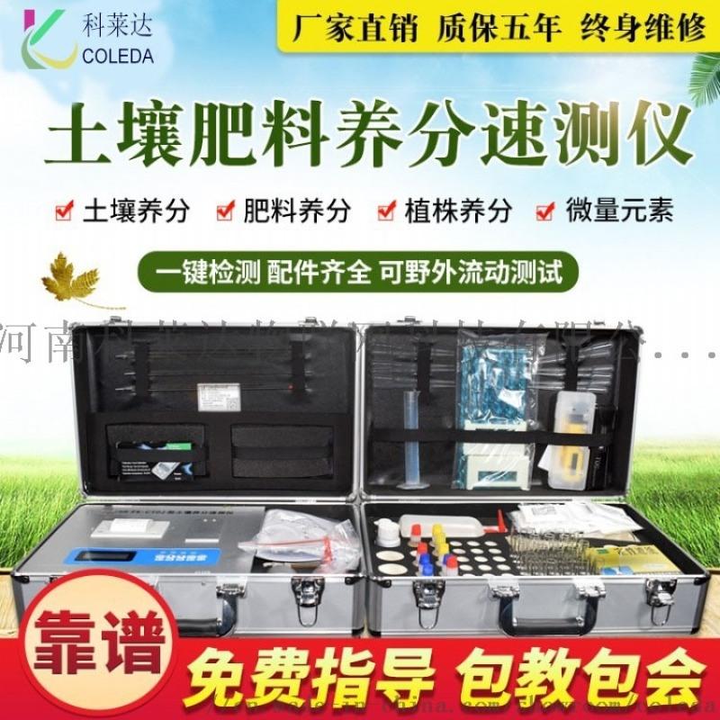 科莱达Coleda QXM全项目土壤检测仪