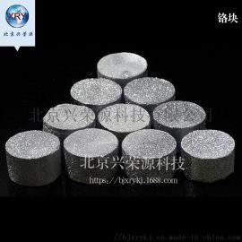 高纯铬1-30mm99.95%高纯铬块 脱氧铬块