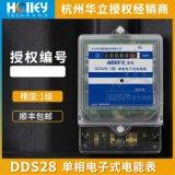 杭州華立電錶DDS28-1單相電錶1級5(20)A 220V家用電錶出租房電錶
