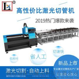 河北厂家直销 圆管激光切割机 全自动激光切管机视频