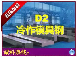 D2高耐磨含碳量高冷作模具钢