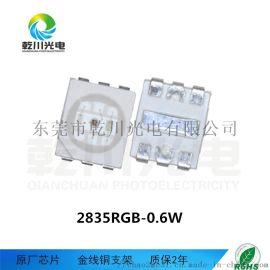 3030RGB-0.6W全彩灯珠