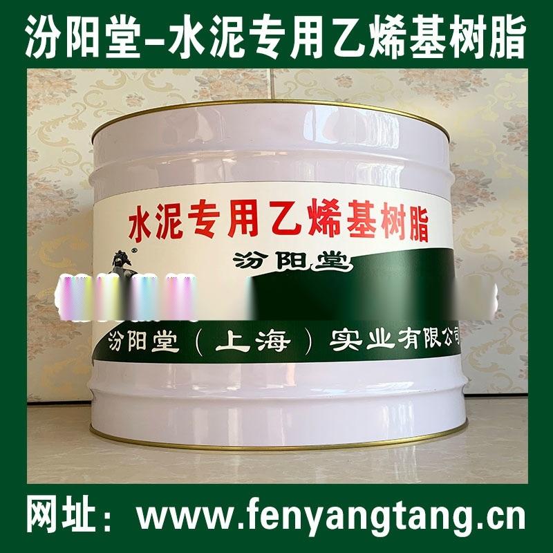 水泥专用乙烯基树脂、良好的防水性、耐化学腐蚀性能
