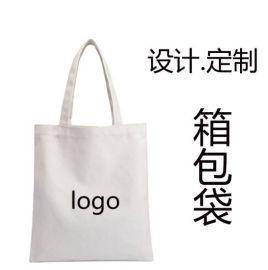 2020手提袋帆布袋定制可定制logo展会礼品