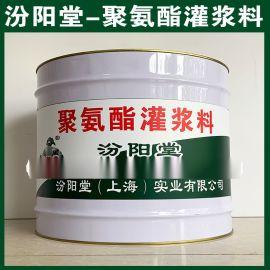 聚氨酯灌浆料、良好的防水性能、聚氨酯灌浆料