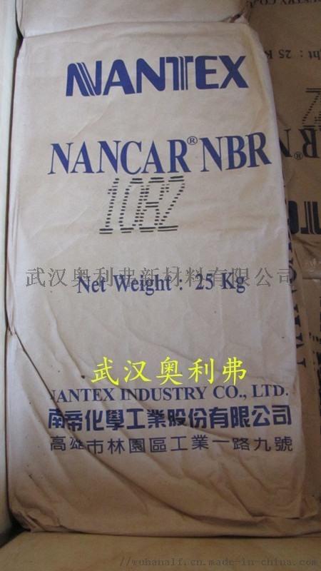 穩定供應鎮江南帝丁腈橡膠1082 、南帝NBR1082