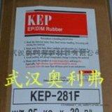 韓國錦湖281F、三元乙丙281F、乙丙膠kep281F