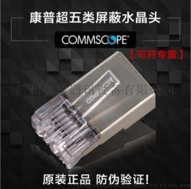 康普超五类屏蔽水晶头,康普代理商
