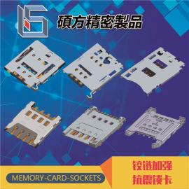 6P内焊通讯sim卡座