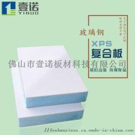 广东玻璃钢保温复合板XPS保温板车厢板厂家
