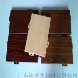 2.5mm木纹铝单板幕墙装饰 木纹弧形铝方通