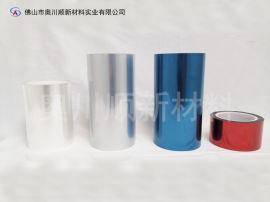 奥川顺新材料丨浅谈单层PET蓝色硅胶保护膜