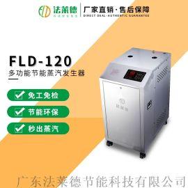 法莱德120kg节能模块蒸汽发生器食品加工蒸汽锅炉