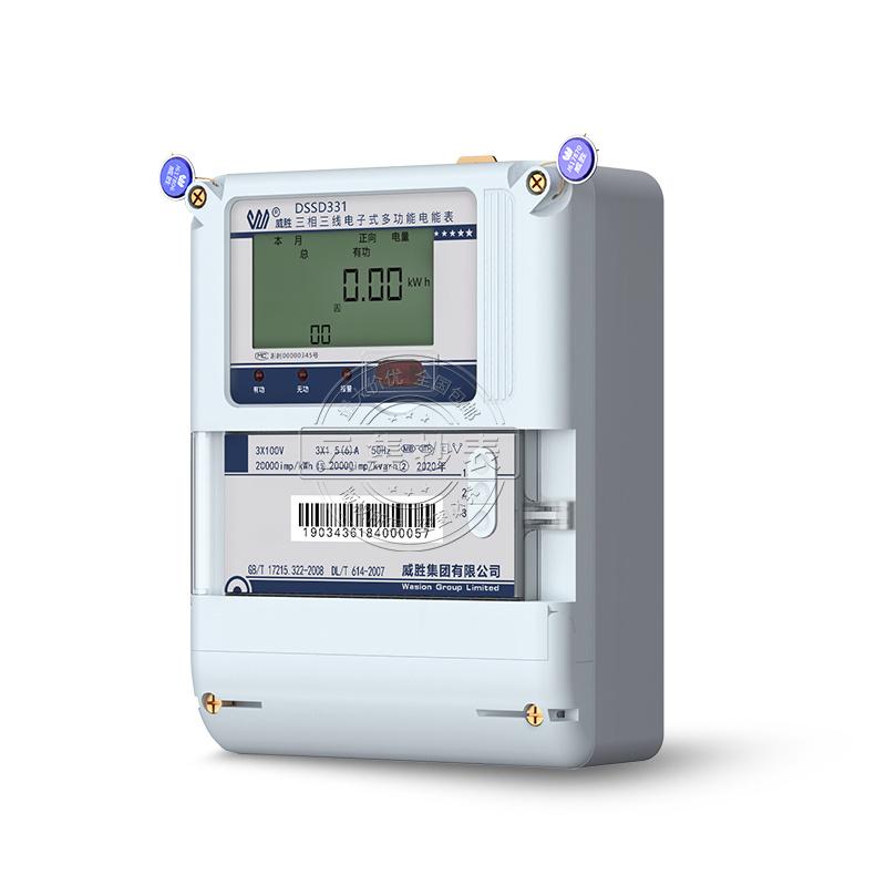 威胜电表DTSD341-MB3三相四线电子式电能表0.5S级