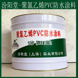 聚氯乙烯PVC防水涂料、方便,聚氯乙烯PVC防水