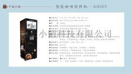 厂家**触摸屏全自动咖啡机,奶茶机,智能饮料机
