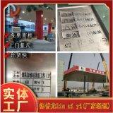 加油站油箱镂空铝板 油价牌铝单板 檐口双曲造型铝板
